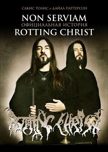 Non Serviam: официальная история ROTTING CHRIST Книга Metal