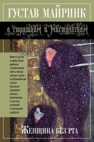 ГУСТАВ МАЙРИНК - Женщина без рта книга мистика