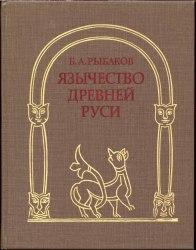 БОРИС РЫБАКОВ - Язычество Древней Руси книга