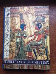 Э.А. УОЛЛЕС БАДЖ - Египетская книга мёртвых книга