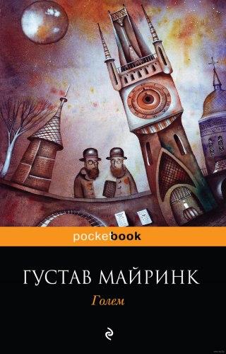 ГУСТАВ МАЙРИНК - Голем Книга мистика