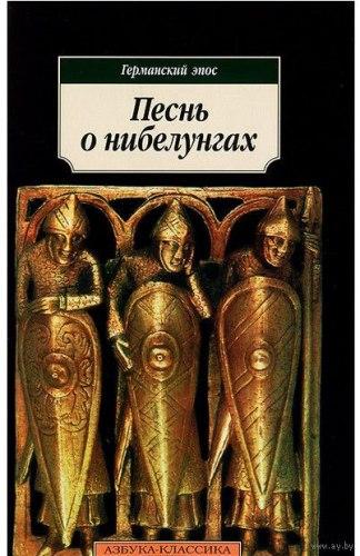 А. ГУРЕВИЧ - Песнь о Нибелунгах книга эпос