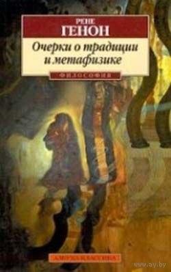 Р. ГЕНОН - Очерки о традиции и метафизике Книга философия