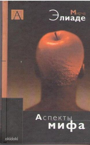 М. ЭЛИАДЕ - Аспекты мифа Книга