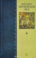 Западно-европейский эпос Книга
