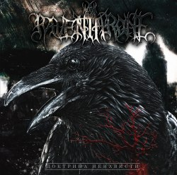 RAVEN THRONE - Доктрина Ненависти Digi-CD Industrial Blackened Metal