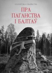 SVAJKSTA.BY - Пра паганства і балтаў Книга Язычество