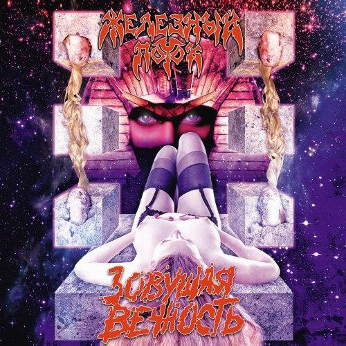 ЖЕЛЕЗНЫЙ ПОТОК - Зовущая вечность Digi-CD Progressive Thrash Metal
