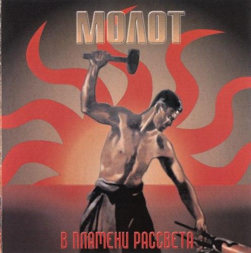 МОЛАТ - В Пламени Рассвета CD RAC