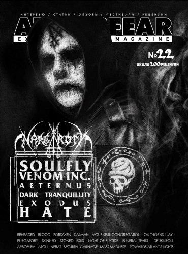 ATMOSFEAR #22 Журнал Metal