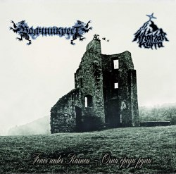 KHARSAK KURRA / ВОЛЧИЙ КРЕСТ - Feuer Unter Ruinen Digi-CD NS Metal