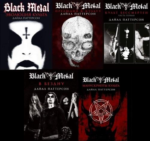 BLACK METAL: Культ (особые номера) сет из 5 книг Black Metal