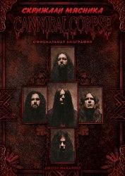СКРИЖАЛИ МЯСНИКА - CANNIBAL CORPSE: Официальная биография (особые номера) Книга Death Metal