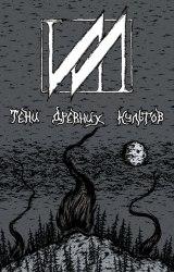 ИЛ - Тени Древних Культов Tape Sludge Metal