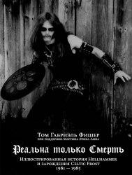 ТОМАС ГАБРИЭЛЬ ФИШЕР - Реальна только Смерть: Иллюстрированная история HELLHAMMER и раннего CELTIC FROST 1981-1985 Книга Metal