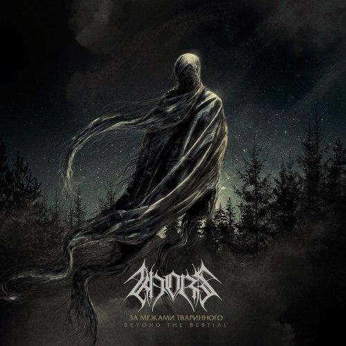 KHORS - За Межами Тваринного Digi-MCD Atmospheric Metal