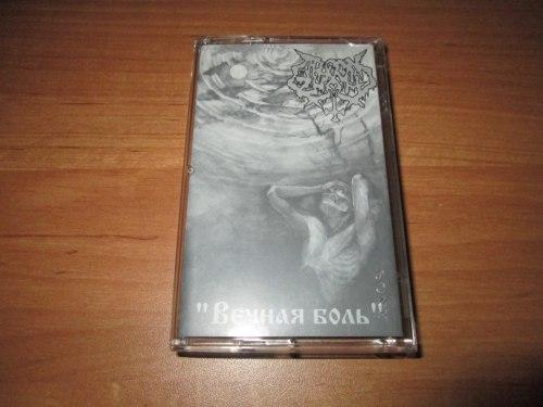 APHOOM ZHAH - Вечная Боль Tape Black Metal