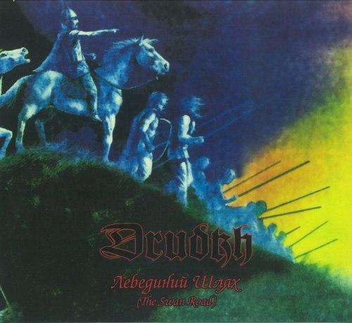 DRUDKH - Лебединий Шлях CD Atmospheric Heathen Metal