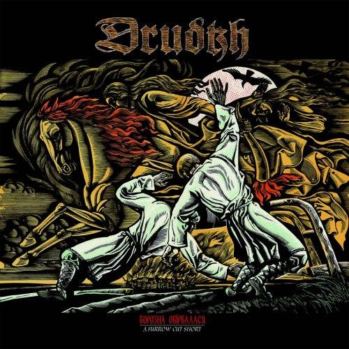 DRUDKH - Борозна Обірвалася Digi-CD Heathen Metal