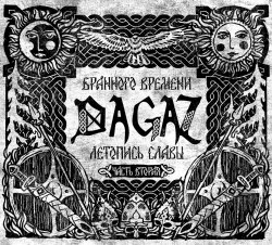 DAGAZ - Бранного времени летопись славы - Часть вторая Digi-CD Acoustic Music