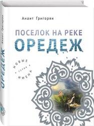 АНАИТ ГРИГОРЯН - Посёлок на реке Оредеж Книга