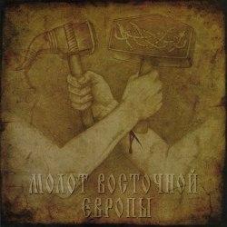 GRAVELAND / NOKTURNAL MORTUM / NORTH / ТЕМНОЗОРЬ - Молот Восточной Европы CD Heathen Metal