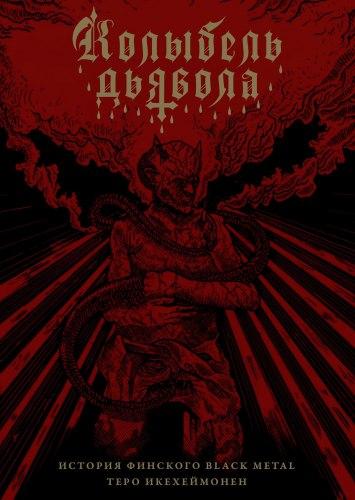 ТЕРО ИКЕХЕЙМОНЕН - Колыбель Дьявола: история финского Black Metal Книга Black Metal