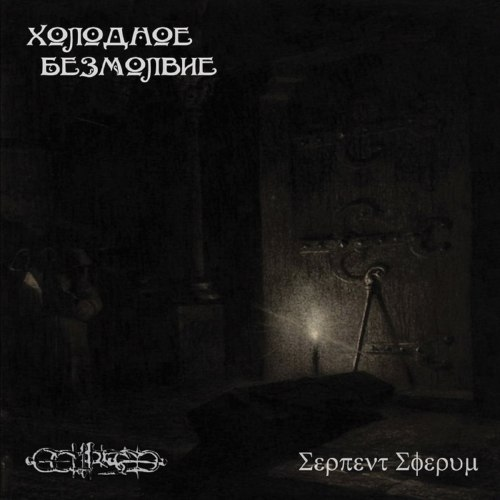 SERPENT SFERUM / ECLIPSED - Холодное Безмолвие CD Black Metal