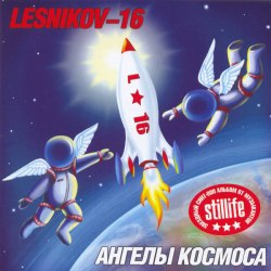 LESNIKOV-16 - Ангелы космоса CD Syth Pop