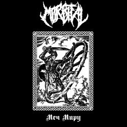 MORBITAL - Меч Миру CD Death Metal
