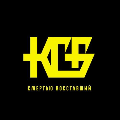 КГБ - Смертью восставший CD Thrash Metal