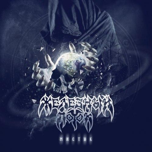 ЖЕЛЕЗНЫЙ ПОТОК - Мистик Digi-CD Thrash Metal