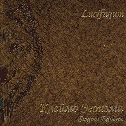 LUCIFUGUM - Клеймо эгоизма CD Black Metal