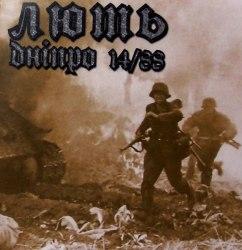 ЛЮТЬ - Дніпро 14/88 CD NS Metal