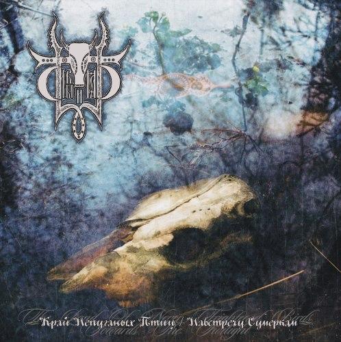 СИВЫЙ ЯР - Край непуганых птиц / Навстречу сумеркам LP Atmospheric Heathen Metal
