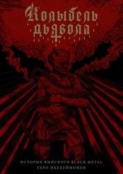 ТЕРО ИКЕХЕЙМОНЕН - Колыбель Дьявола: история финского Black Metal (со стикерами) Книга Black Metal