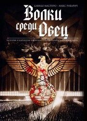 ВОЛКИ СРЕДИ ОВЕЦ: История и идеология национал-социалистического Black Metal Книга NS Metal