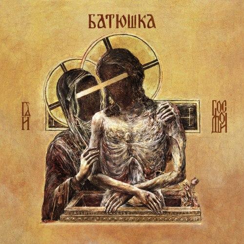 БАТЮШКА - Господи Digi-CD Blackened Metal