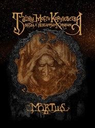 MORTIIS - Тайны моего Королевства: Назад к неведомым мирам (бокс) Книга Dark Ambient