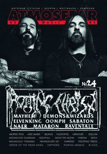 ATMOSFEAR #24 Журнал Metal