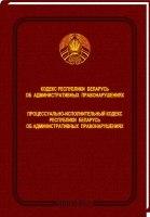 Кодекс Республики Беларусь об административных правонарушениях. Процессуально-исполнительный кодекс Республики Беларусь об административных правонарушениях (2 кодекса в 1 издании)