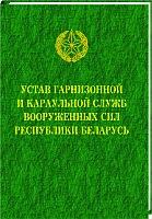 Устав гарнизонной и караульной служб Вооруженных Сил Республики Беларусь