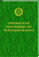 Строевой устав Вооруженных Сил Республики Беларусь