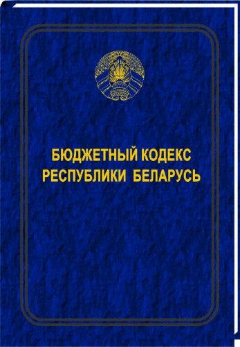 Бюджетный кодекс Республики Беларусь