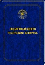 Бюджетный кодекс Республики Беларусь 2018