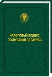 Налоговый кодекс Республики беларусь 2015