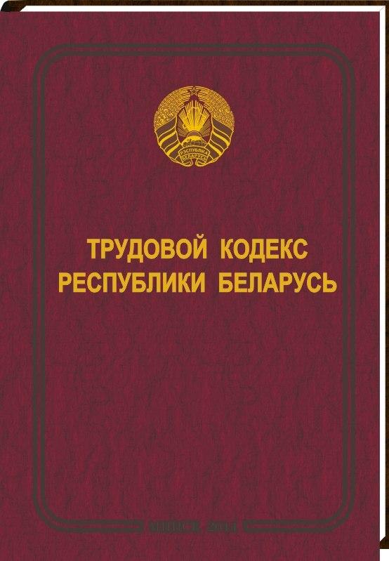 Картинки кодексов республики беларусь