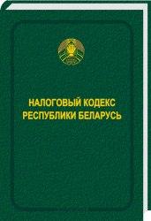 Налоговый кодекс Республики Беларусь 2021