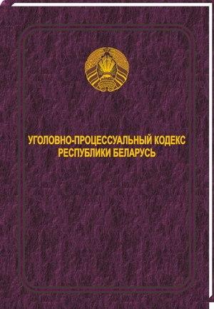 Уголовно-процессуальный кодекс Республики Беларусь 2019