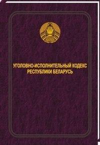 Уголовно - исполнительный кодекс Республики Беларусь 2019